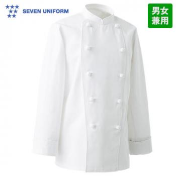 TA8100-0 セブンユニフォーム 長袖コックコート(男女兼用)
