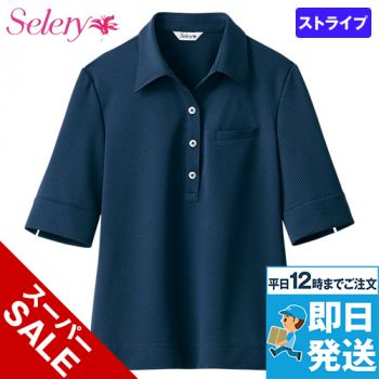 S-36951 36959 SELERY(セロリー) ニットポロシャツ [ストライプ/ニット/イージーケア]