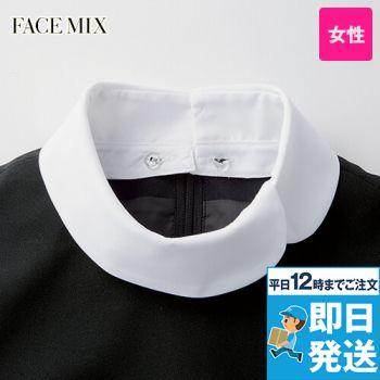 FA9325 FACEMIX 替え襟(女性用)