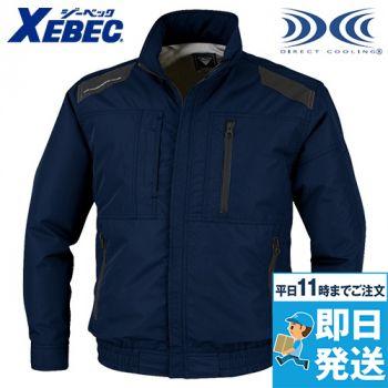 ジーベック XE98015 [春夏用]空調服 遮熱 長袖ブルゾン ポリ100%