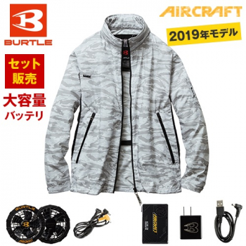AC1111PSET バートル エアークラフトセット 迷彩 長袖ジャケット(男女兼用) ポリ100%