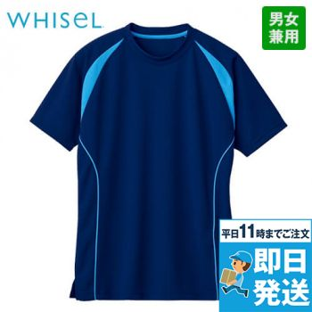 自重堂 WH90158 WHISEL ドライ半袖Tシャツ(男女兼用) ラグラン