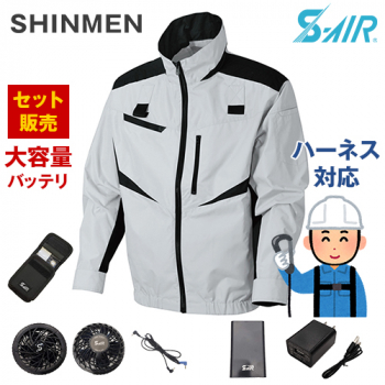 05950SET シンメン S-AIR フルハーネスジャケット