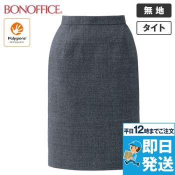 BONMAX AS2313 ポリジン タイトスカート 無地[ストレッチ/抗菌防臭]