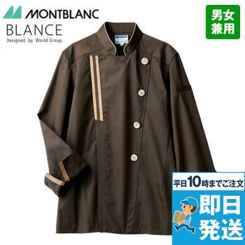 BW6501 MONTBLANC コックコート/長袖(男女兼用)