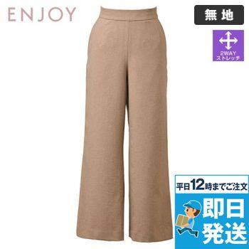 ESL777 enjoy [春夏用]ナチュラルでリラックス感のあるメランジ調素材のワイドパンツ[ストレッチ/吸汗速乾]
