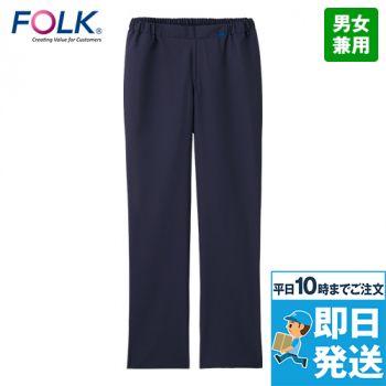 8505SCK FOLK(フォーク) ストレートパンツ(男女兼用)