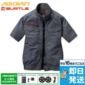 AC7146SET バートル エアークラフトセット 半袖ブルゾン(男女兼用)