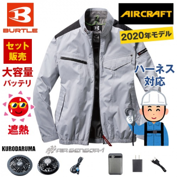 空調服 バートル AC1071SET-D エアークラフトセット長袖ブルゾン(男女兼用)
