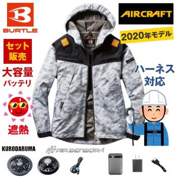 空調服 バートル AC1091SET-D