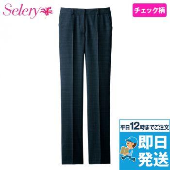 S-51261 SELERY(セロリー) パンツ