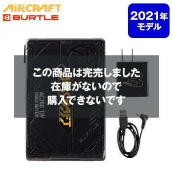 空調服 バートル AC260-35 [春夏用]エアークラフト  リチウムイオンバッテリー(13ボルト)
