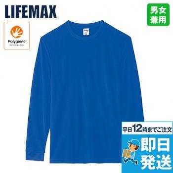 LIFEMAX MS1609 4.3オンス ドライロングスリーブTシャツ(ポリジン加工)