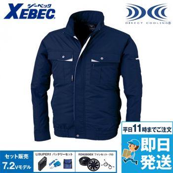 ジーベック XE98021SET [春夏用]空調服セット テクノクリーン(R)DE 長袖ブルゾン