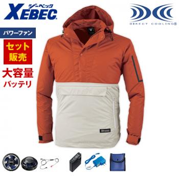 ジーベック XE98018SET-H [