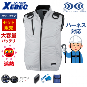 ジーベック XE98104SET-H [春夏用]空調服セット 遮熱ハーネスベスト