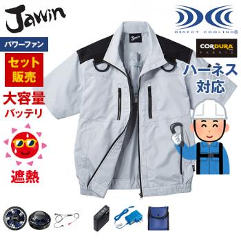 自重堂JAWIN 54090SET-H [春夏用]空調服パワーファンセット フルハーネス対応 半袖ブルゾン