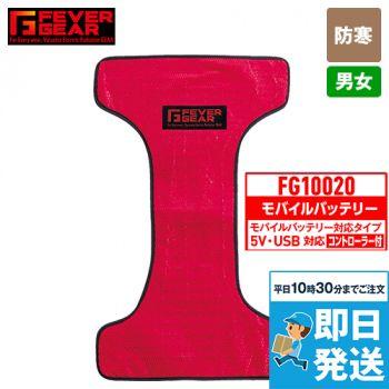 自重堂 FG10020[秋冬用] 電熱パッド モバイルバッテリー対応タイプ(男女兼用)