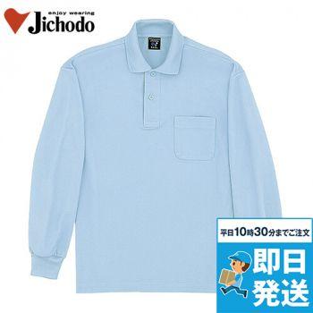自重堂 47604 吸汗速乾長袖ドライポロシャツ(胸ポケット有り)