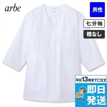 AB-6401 チトセ(アルベ) 七分袖/調理白衣(男性用) 襟なし