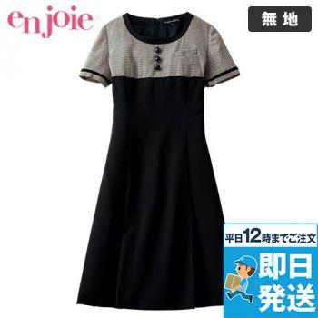 en joie(アンジョア) 66330