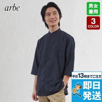 7756 チトセ(アルベ) シングルコックシャツ 五分袖/(男女兼用)