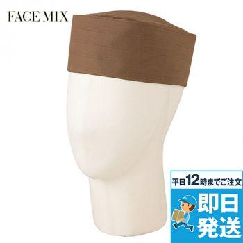 [在庫限り/返品交換不可]FA9663 FACEMIX 和帽子(男女兼用)