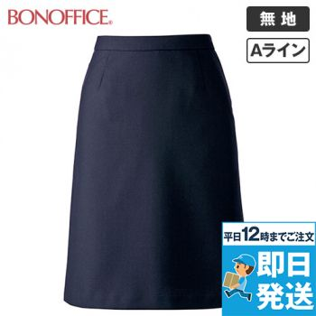 AS2275 BONMAX/ジュビリー Aラインスカート 無地 ストレッチ&抗菌防臭加工