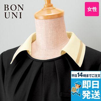 18208 BONUNI(ボストン商会) 替カラー(78-16206専用)(女性用)