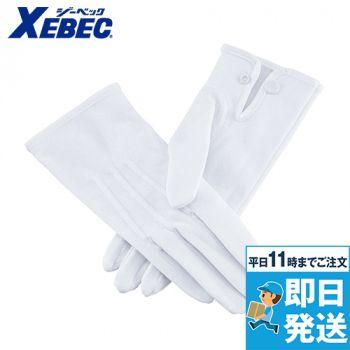 18550 ジーベック 白手袋ナイロン