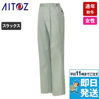 AZ-3224 アイトス/スタンダード レディース スタイリッシュパンツ(1タック)
