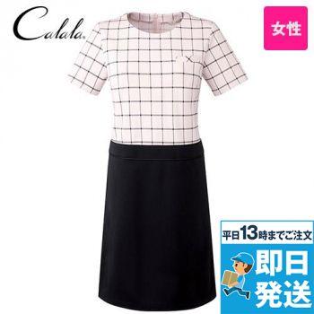 CL-0221 キャララ(Calala) ワンピース(女性用) 上半身チェック