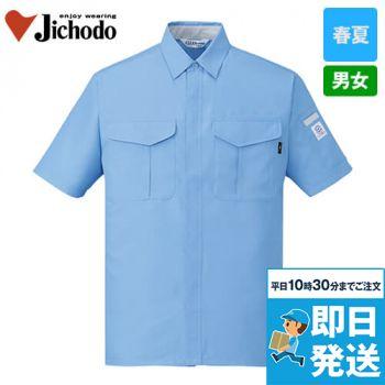 自重堂 84314 [春夏用]エコ低発塵製品制電半袖シャツ(JIS T8118適合)