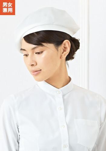 [SWING]飲食 ベレー帽(男女兼用)
