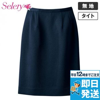 S-16381 SELERY(セロリー) [通年]夏涼しく、冬暖かい!ニット素材のタイトスカート 無地