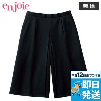 en joie(アンジョア) 71515 [通年]後ろゴムニットキュロット(53cm丈) 無地