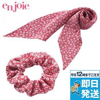 OP137 en joie(アンジョア) スカーフ&シュシュ