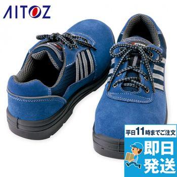 [タルテックス]安全靴 ウレタン 短靴