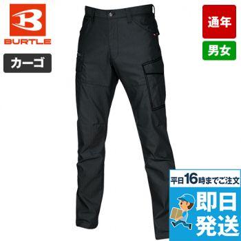 バートル 5512HB ヘリンボーンカーゴパンツ 裾上げNG(男女兼用)