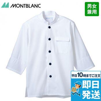 2-651 MONTBLANC 調理コート/七分袖(男女兼用) リップガード