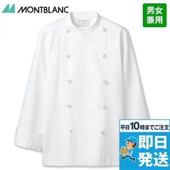 KS6621-2 MONTBLANC 長袖コックコート(男女兼用)