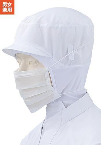 [カゼン]食品工場 オーバーヘッドマスク