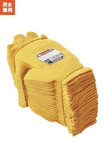 [一旦、非表示][おたふく手袋k]黄ナイ