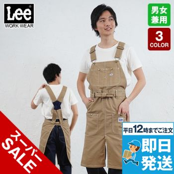 LCK79007 Lee オーバーオールエプロン(男女兼用)