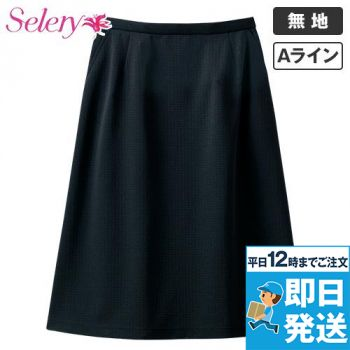 S-16500 SELERY(セロリー) [通年]ニットAラインスカート
