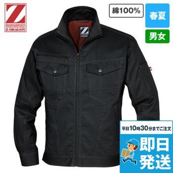 75200 自重堂Z-DRAGON 綿100%長袖ジャンパー(男女兼用)