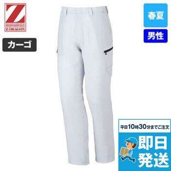 自重堂 75302 [春夏用]Z-DRAGON 製品制電ノータックカーゴパンツ(男性用)