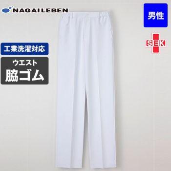 [在庫限り/返品交換不可]HO1903 ナガイレーベン(nagaileben) ホスパースタット パンツ(男性用)