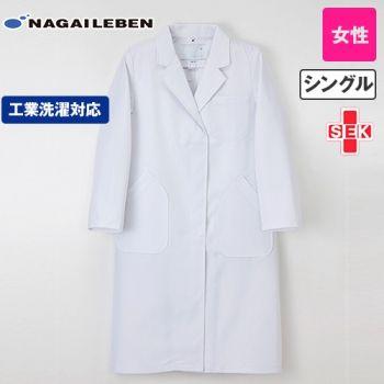 HK13 ナガイレーベン(nagaileben) ホスパーニット シングル診察衣/長袖(女性用)