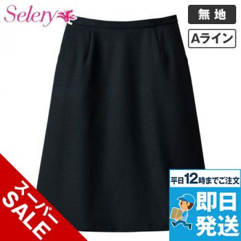 S-16640 16641 16649 SELERY(セロリー) [通年]Aラインスカート 無地